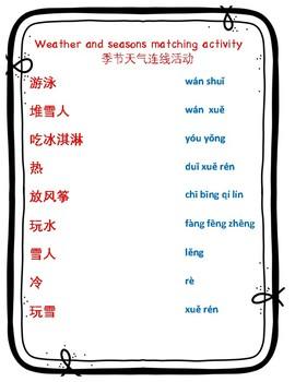 中文季节天气单元练习 Weather and seasons unit worksheet