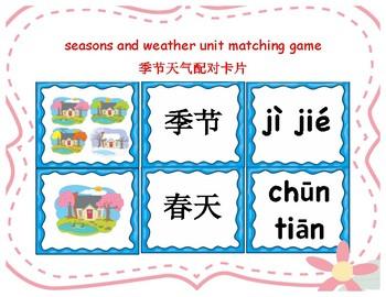 中文季节天气单元配对卡片游戏 Mandarin Chinese seasons and weather matching cards game