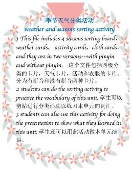 中文季节天气归类活动 Mandarin Chinese Weather and seasons unit sorting activity