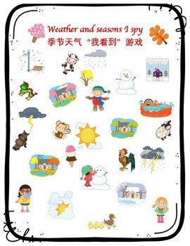 "中文季节天气找字/找图游戏 Weather and seasons ""I spy"" & word search game"