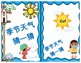 中文季节天气猜一猜书 Mandarin Chinese seasons and weather peek-a-boo book