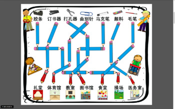 中文学校单元寻宝游戏  Mandarin Chinese school places & objects scavenger hunt
