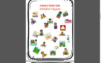 """中文学校地点单元找字/找句子游戏 School places unit """"I spy"""" word/sentence search game"""