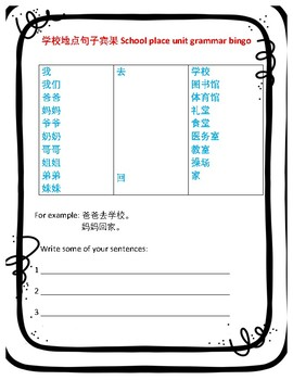 中文学校地点句子宾果    School place unit grammar bingo