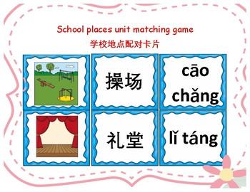 中文学校地点配对游戏卡片 School places unit matching game