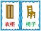 中文家具大词卡 Mandarin Chinese furniture flashcards big size