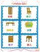 中文家居标签 Mandarin Chinese rooms and furniture learning labels