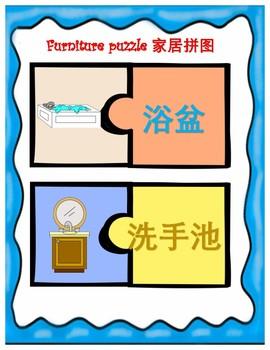 中文房间家具拼图    Mandarin Chinese house/furniture puzzle
