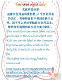 中文文化用品标签 Mandarin Chinese classroom objects/ school supplies learning labels