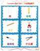 中文文化用品标签 Mandarin Chinese classroom objects/ school supplies learning labels