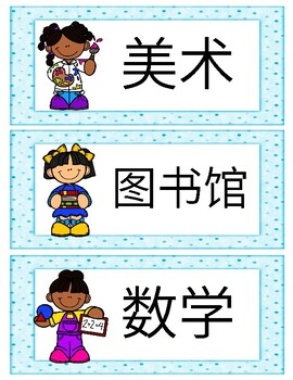 中文日程表卡(简体字) Chinese Daily Schedule Cards (Simplified)