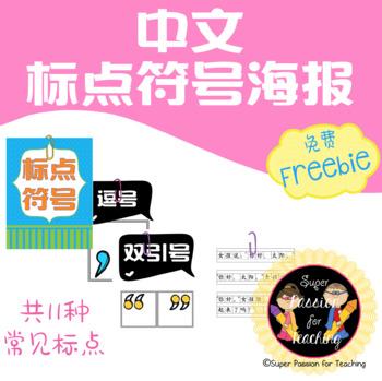 中文标点符号海报MandarinChinesePunctuationPosters-SuperPassionForTeachingResources