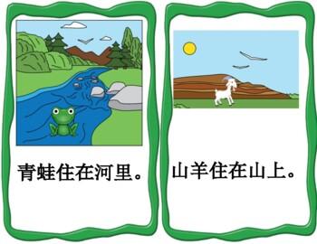 中文 Chinese Mandarin animal habitat unit book 动物栖息地学生阅读练习