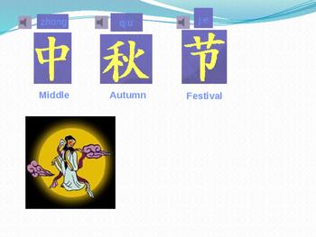 中秋节 Mid- autumn Festival