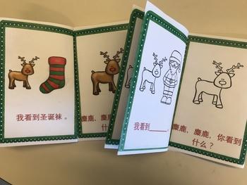 中英文双语圣诞新年大礼包