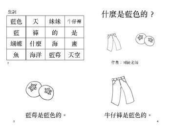 什么是蓝色的小閱讀書 Little Chinese Reader: What Things are Blue?