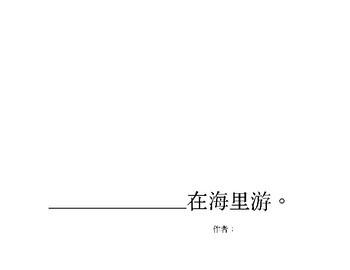 什麼在海裡游小閱讀書 Transitional Chinese Reader: What Swims in the Ocean