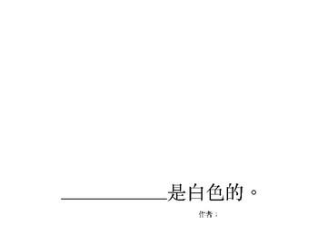 什麼是白色的小閱讀書 Little Chinese Reader: What Things are White?