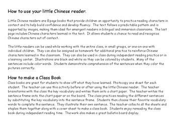 什麼是紅色的小閱讀書 Little Chinese Reader: What Things Are Red?