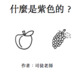 什麼是紫色的?小閱讀書 Little Chinese Reader: What Things are Purple?