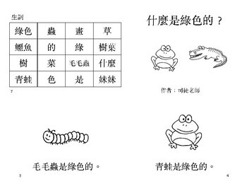 什麼是綠色的?小閱讀書 Little Chinese Reader: What Things are Green?