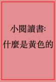 什麼是黃色的小閱讀書 Little Chinese Reader: What Things are Yellow?