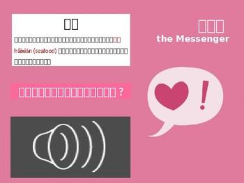 传话人 The Messenger