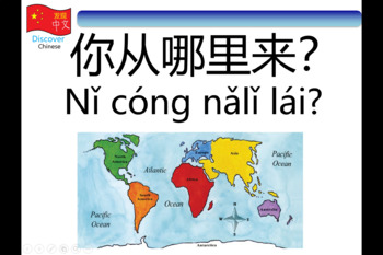 你从哪里来?Where are you from? (Countries in Chinese PPT)
