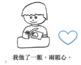 做心小閱讀書 Little Chinese Reader: Making Hearts