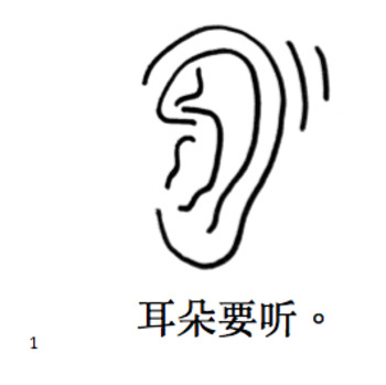 全身聆聽 little chinese reader: Whole Body Listening