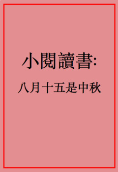 八月十五是中秋小閱讀書 Little Chinese Reader: Cantonese Song: Mid-Autumn Festival