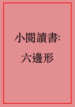 六邊形小閱讀書 Little Chinese Reader: Hexagons