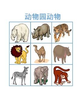 动物园动物 Dòngwù (Zoo Animals in Chinese) Bingo