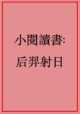 后羿射日小閱讀書 The Legend of Hou Yi Intermediate Level Chinese Reader