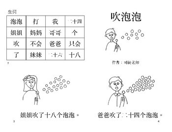 吹泡泡小閱讀書 Little Chinese Reader: Blowing Bubbles