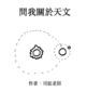 問我關於天文 高級閱讀書 Advanced Chinese Reader: Ask Me About Space