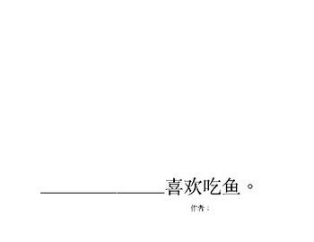 喜歡魚小閱讀書 Little Chinese Reader: Likes Fish