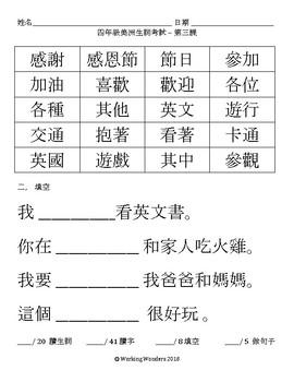 四年級美洲生詞考試 第三課 4th grade MeiZhou Vocabulary Test Chapter 3