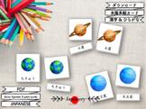 太陽系絵カード&ポスター(漢字・ひらがな) Solar System 3 Part Cards (Japanese) + Montessori