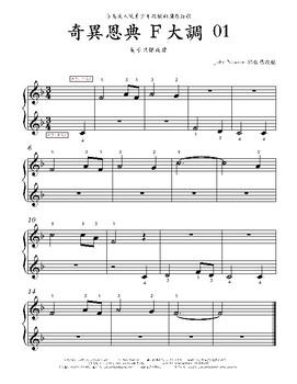 奇異恩典 F大調   詩歌改編 中文版  免費