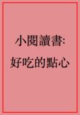 好吃的點心小閱讀書 Transitional Chinese Reader: Yummy Dim Sum