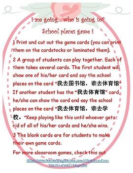 """学校地点""""我去。。。谁去"""" 游戏 School place """"i am going to...who is going to"""" game"""