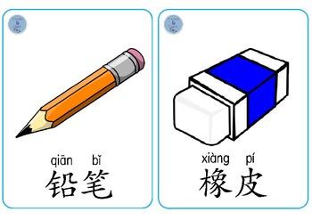 学校字卡 School Flash Card