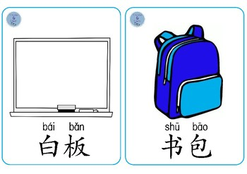 School Equipment Chinese Flashcards - 学校设备字卡
