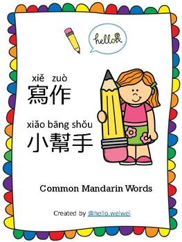 寫作小幫手 Common Mandarin Words (Traditional繁體)