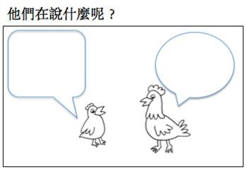 小漫畫書:不聽話的小雞 Little Chinese Comic: The Disobedient Chick