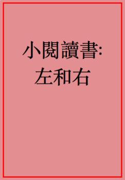 左和右小閱讀書 Little Chinese Reader: Left and Right