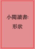 形狀小閱讀書 Little Chinese Reader: Shapes