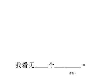 形狀小閱讀書 Little Chinese Reader: Shapes