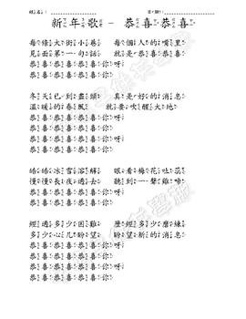 """Ɩ°å¹´æŒæå–œæå–œ Å®Œæ•´ç‰ˆ Æ£é«"""" Ƴ¨éŸ³ Chinese New Year Song Lyric Full Version Traditional Zhuyin"""